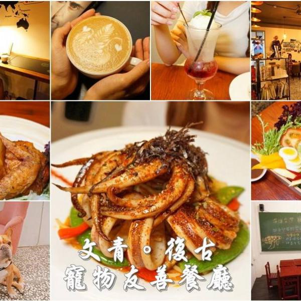 桃園市 餐飲 義式料理 溪堤cafe