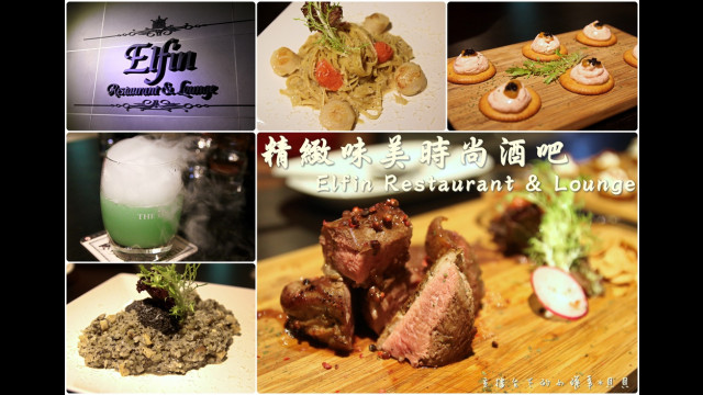 台北市 美食 餐廳 飲酒 Lounge Bar Elfin Restaurant & Lounge