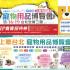 台北市 休閒旅遊 優惠 景點 展覽館 台北世貿三館