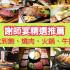 台中市 山水婆南洋料理專賣 照片