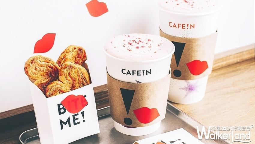 東區咖啡廳「CAFE!N硬咖啡」情人節限定 / WalkerLand窩客島提供