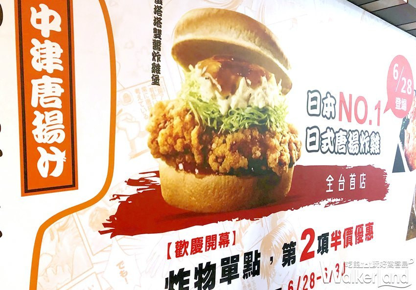 日本第一炸雞「雞笑炸雞」插旗北車 / WalkerLand窩客島整理提供 未經許可不可轉載