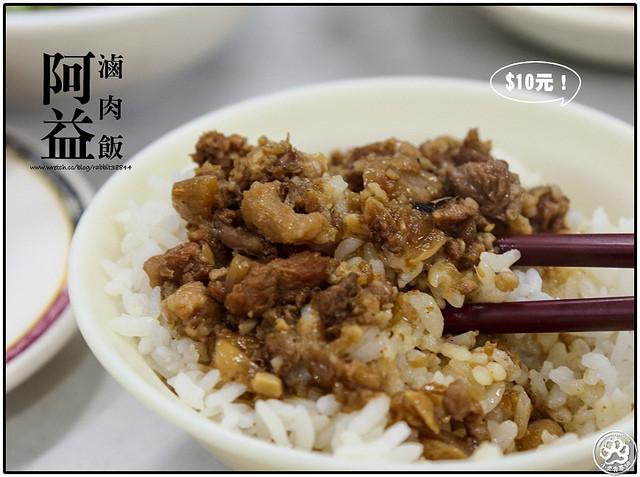 新北市板橋區 阿益滷肉飯