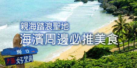 夏天要玩水!全台六大玩水消暑的海濱風景區 吹海風、踏浪、沙灘我來囉!