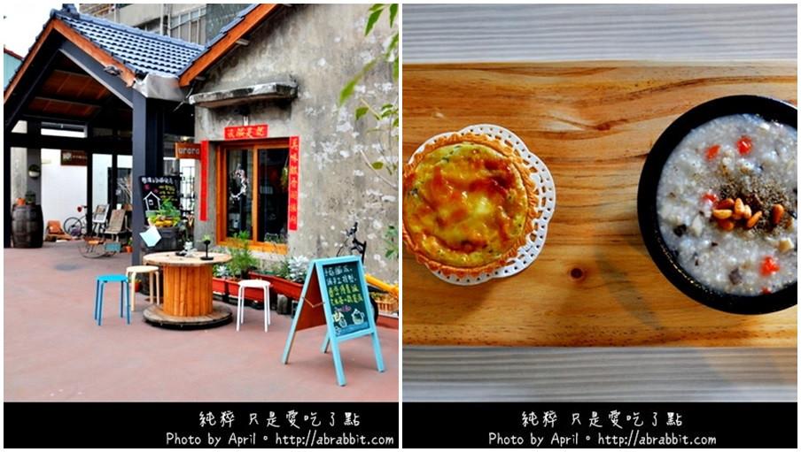 台中市西區 Urara閣樓上的鹹點店