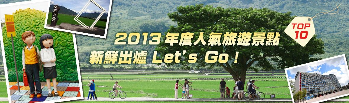 2014年想去哪玩?回顧2013年度人氣旅遊景點 TOP 10 新鮮出爐!