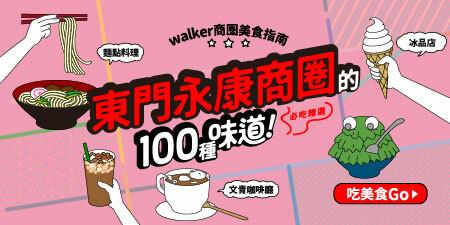 東門永康商圈的100種味道!必吃精選