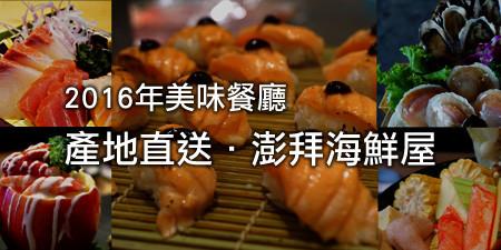 2016美食新風潮!產地直送.澎拜海鮮屋!尚青欸攏底加!大啖海鮮超過癮!