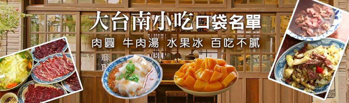 不光只有牛肉湯!大台南小吃口袋名單,豬心冬粉、蝦仁肉圓、芒果冰~在地美食百吃也不膩!
