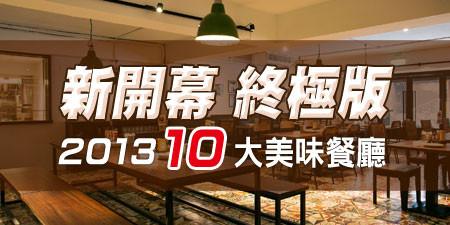 【新開幕 聯合國終極版】2013新開幕 超熱門人氣10大美味餐廳 異國美味吃透透