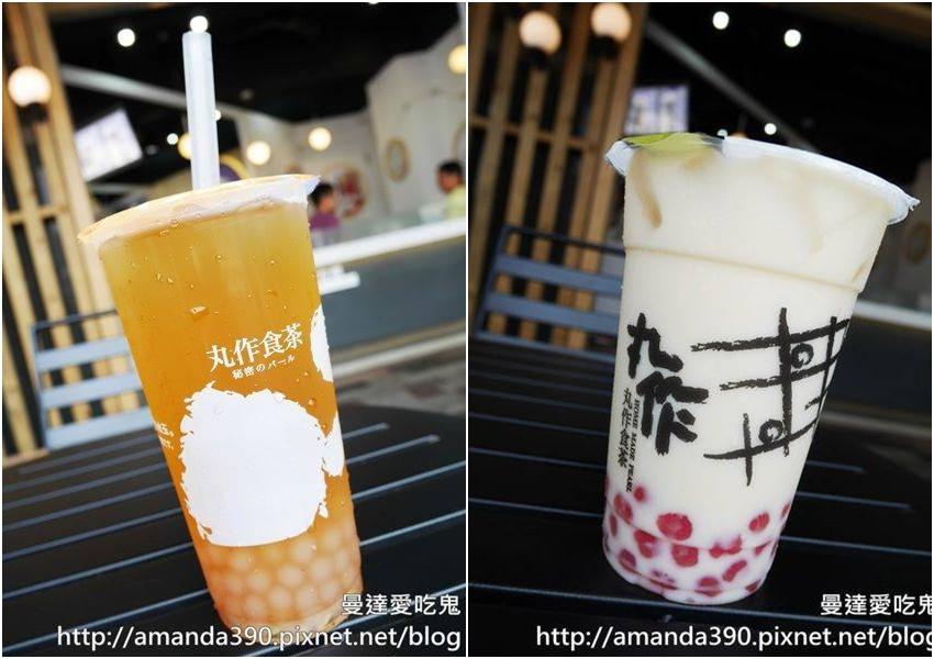 台南市東區 丸作食茶 (凱旋店)