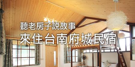 連假相揪遊台南!你想像不到,除了台南文學館和安平周邊的老屋改建民宿,海安設計民宿、美軍宿舍也很搶手!