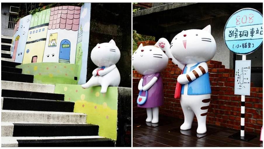 新北市瑞芳區 猴硐(侯硐)車站