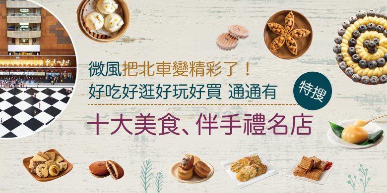 微風把台北車站變精彩了!精選十大美食與伴手禮,絕對讓你吃得買得都好開心。