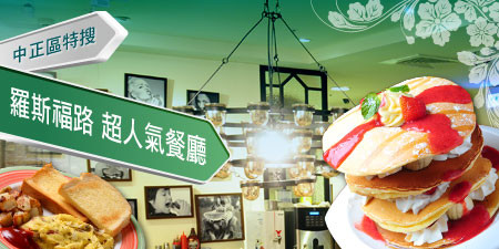 《中正區特搜》羅斯福路超人氣餐廳 一路吃透透