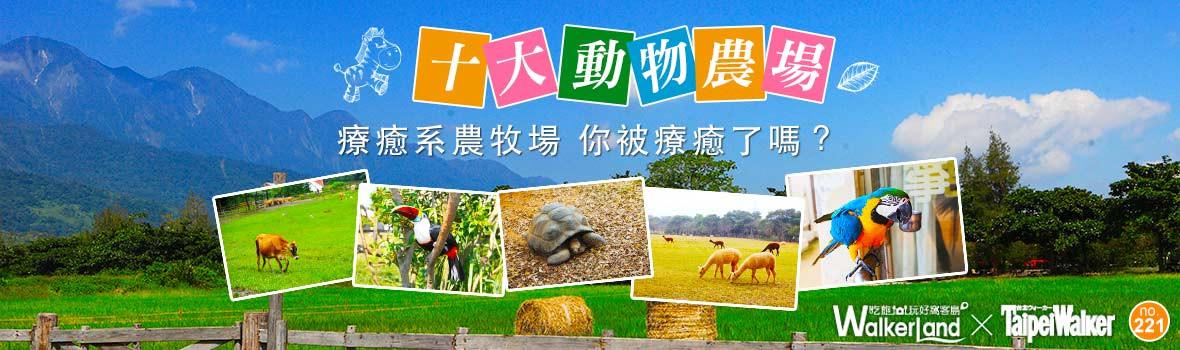 你被療癒了嗎?超人氣十大動物農場,全台農牧場特搜,親子一日遊推薦!