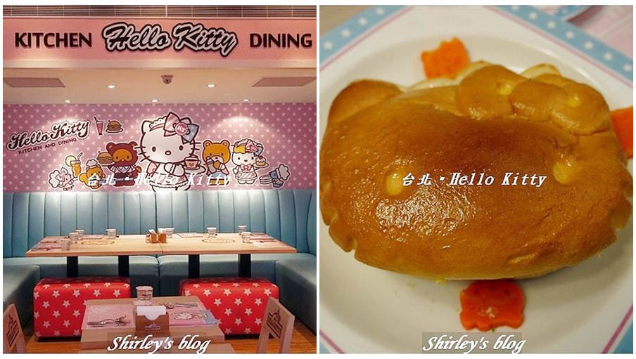 台北市中正區 Hello Kitty Kitchen And Dining