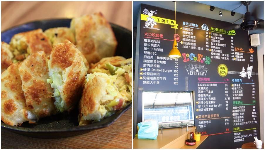 台北市中山區 Loco Food 樂口福