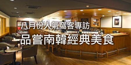 WalkerLand窩客島 八月份人氣窩客專訪PART2!美好的宵夜時光!我推薦的韓式小館喝酒的好去處是...