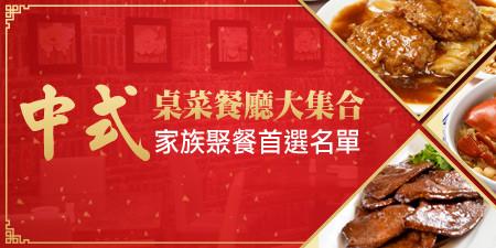 【過好年‧初二回娘家】家族聚餐首選名單 中式桌菜餐廳大集合