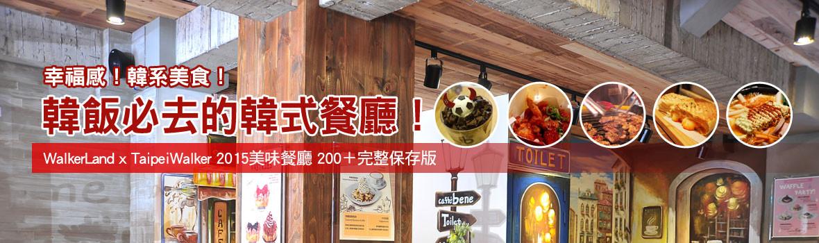跟著歐爸吃遍韓系美食,韓飯必去的韓式餐廳!韓式炸雞、部隊鍋、辣炒年糕,我真的不是在韓國吧?