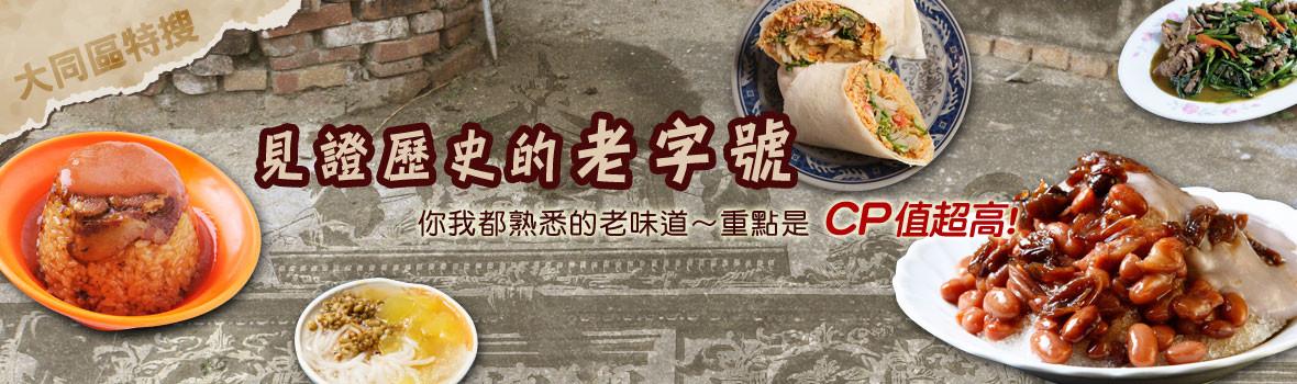 《大同區特搜》迪化街 大稻埕老店、人氣傳統小吃 踩點囉!
