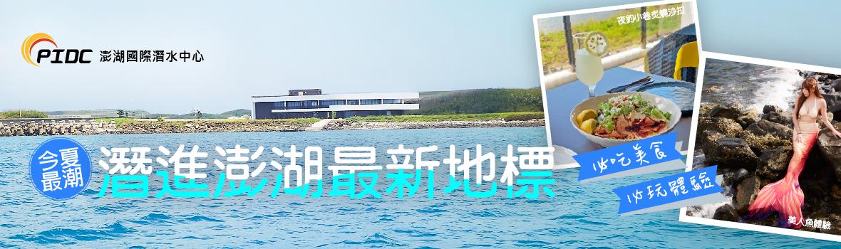 藍色假期好去處,潛進澎湖吃喝玩樂!