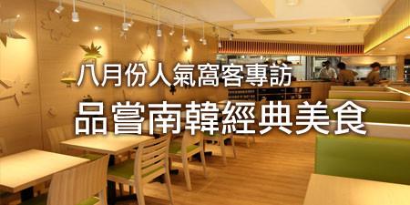 WalkerLand窩客島 八月份人氣窩客專訪PART3!韓劇中不可缺少的場景就是咖啡廳!充滿濃濃韓味風格的咖啡店是..
