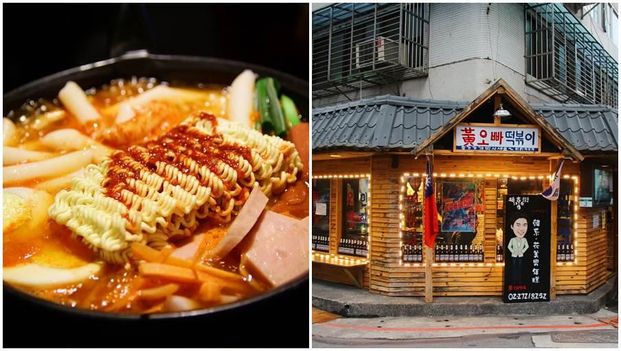 台北市大安區 黃OPPA炒年糕