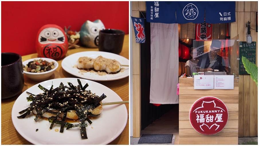 台北市大安區 福甜屋 fukukannya