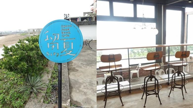 新北市三芝區 留.夏 Stay cafe & space & book51