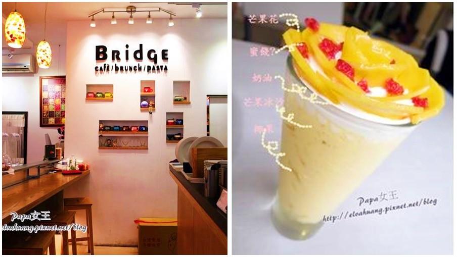 台中市北區 橋。咖啡 Bridge Cafe