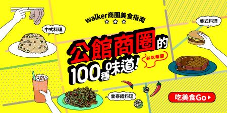 公館商圈的100種味道!必吃精選