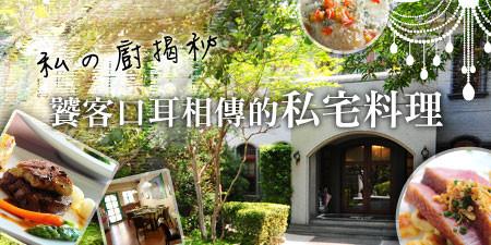 《私の廚揭秘》饕客推薦私宅料理 私廚無菜單推薦!