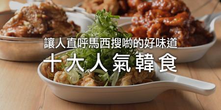 「十大人氣韓食」強勢登場!讓你直呼(馬西搜喲)的韓國美食餐廳。必吃推薦!