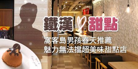 流氓蛋糕店X窩客島:【鐵漢愛甜點】硬漢也成繞指柔  甜蜜無法擋超美味甜點大公開