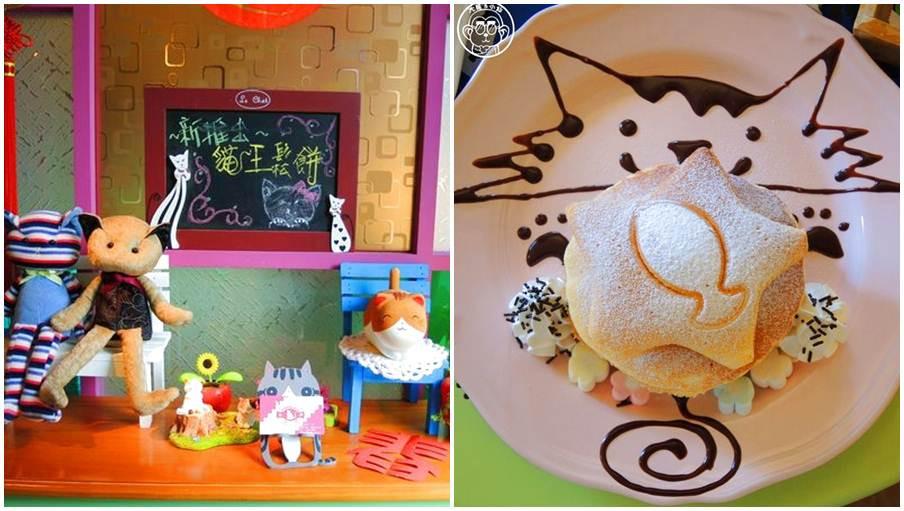 基隆市仁愛區 貓小路café