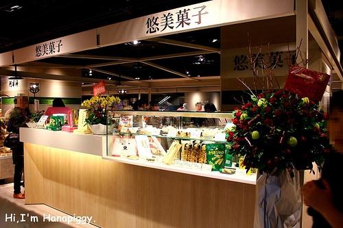 台北市中正區 悠美菓子 Japanese Sweets