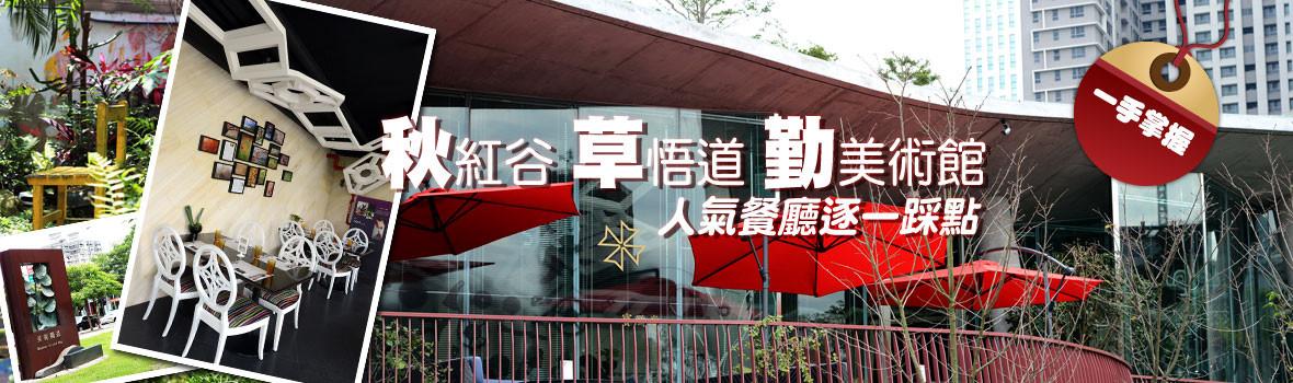 台中人氣餐廳 一手掌握 秋紅谷 草悟道 勤美術館 台中國家歌劇院 周邊餐廳推薦!