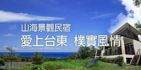 台東景觀民宿 坐擁花東縱谷 擁抱太平洋 人氣評比大公開  說走就走吧!