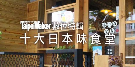尋找傳說中的家庭料理 看完日劇後的幸福美食首選~「十大日本味食堂」いらっしゃませ!