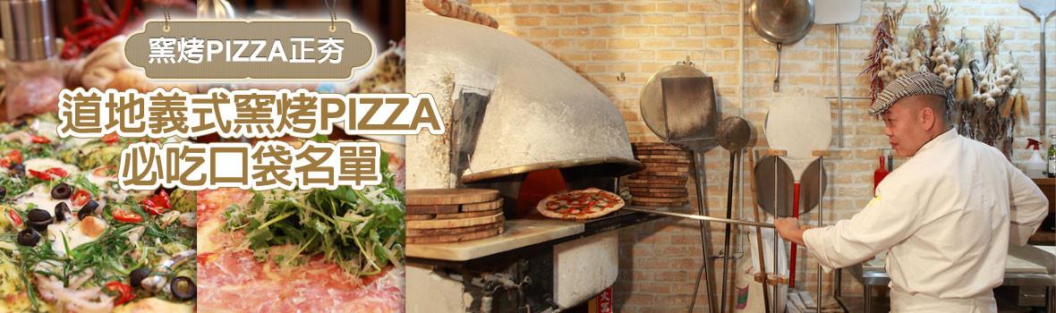 【窯烤PIZZA正夯】道地義式窯烤PIZZA必吃口袋名單