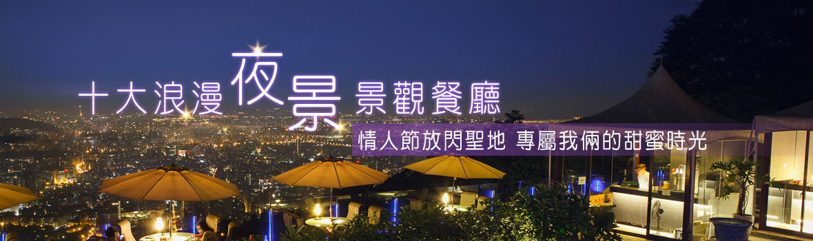 情人節約會首選! 十大浪漫夜景景觀餐廳 海景 山景 景觀餐廳甜蜜推薦!