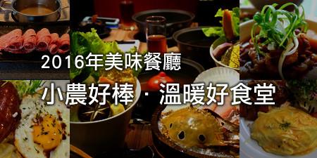 2016美食新風潮!溫暖好食堂小農好棒,吃得安心最重要!美味小農料理大推薦!