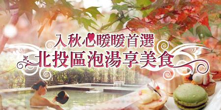 《北投區特搜》入秋心暖暖首選 北投區泡湯享美食