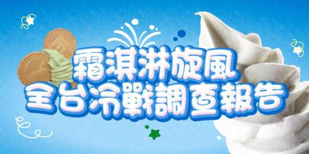 《霜淇淋旋風》網路人氣冰淇淋好滋味 全台限定門市必吃推薦!