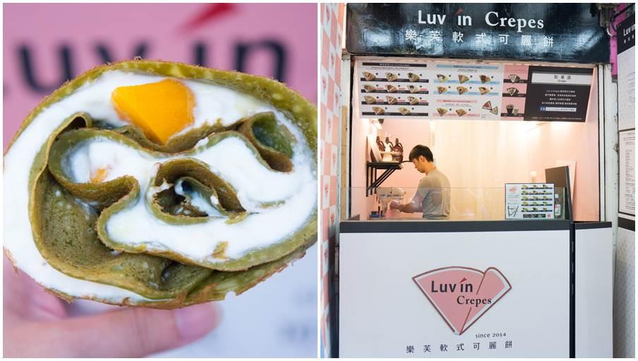 台北市士林區 Luv in Crepes 樂芙軟式可麗餅 (總店)