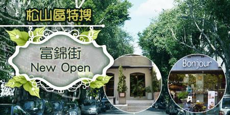 《松山區特搜》富錦街新開店  民生社區人氣咖啡館