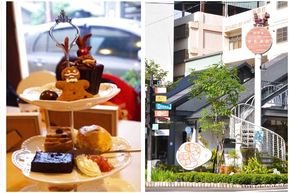 台中市西區 Sweets Woods甜點森林-范特喜7號店