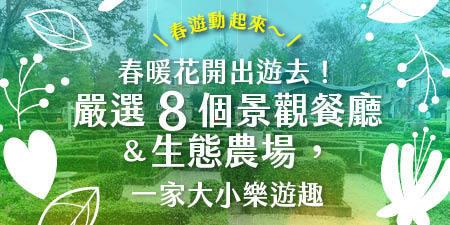 春暖花開出遊去,嚴選8個景觀餐廳&生態農場,一家大小樂遊趣。